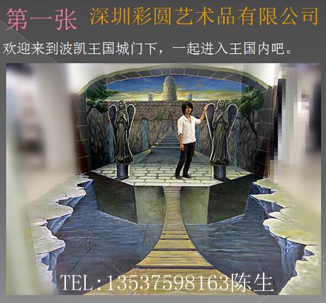 2014-05-01 深圳中百饰3D壁画案例《原创故事情节》